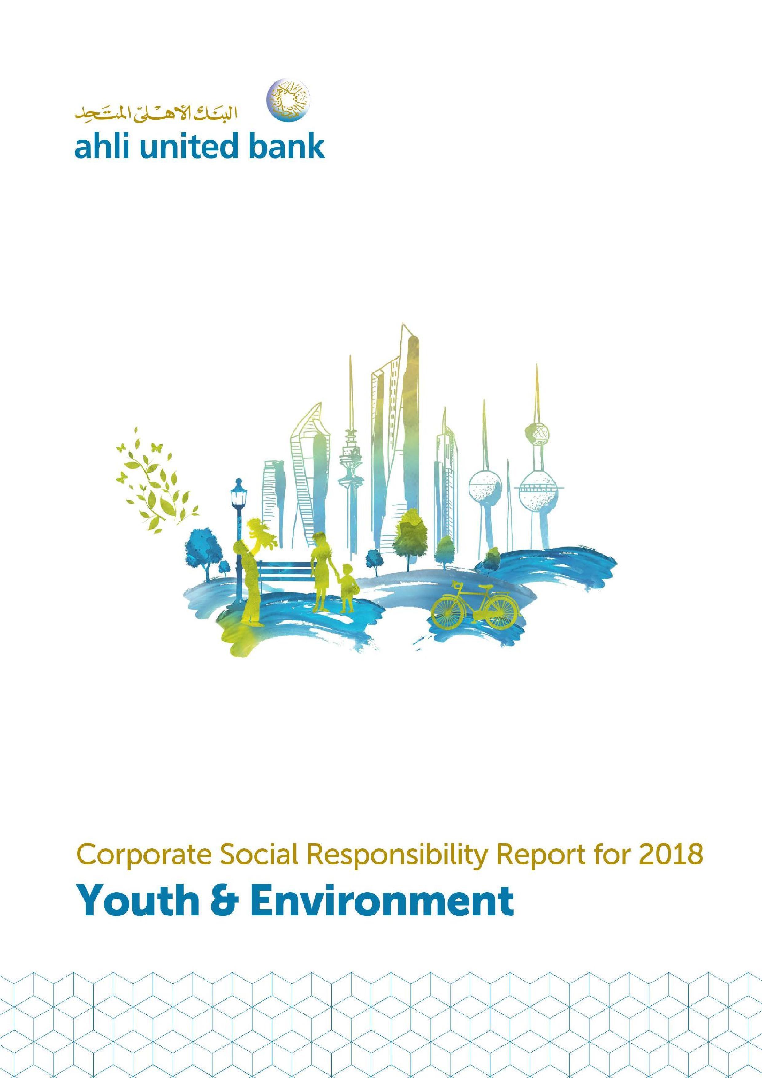 البنك الاهلي المتحد يصدر تقريره السنوي للمسؤولية المجتمعية 2018