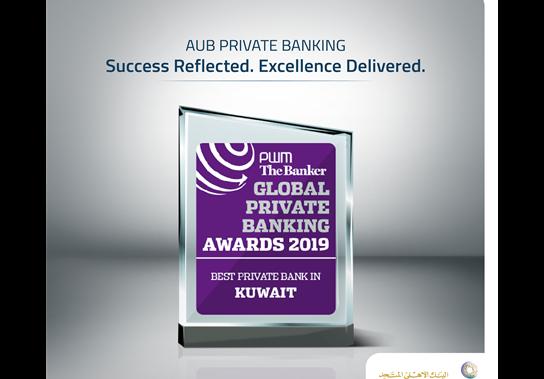 البنك الاهلي المتحد يحصد جائزة أفضل بنك في قطاع الخدمات المصرفية الخاصة في الكويت لعام 2019