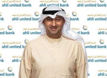 البنك الأهلي المتحد يحصد جائزة أفضل بنك في الخدمات المصرفية الخاصة في الكويت لعام 2021
