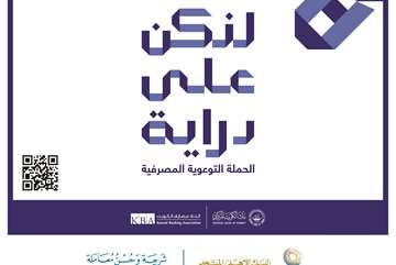 Ahli United Bank sheds light on customer protection and raising the awareness of their rights
