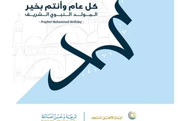 Ahli United Bank offers its services to its customers during the anniversary of the birth of Prophet Muhammad holiday